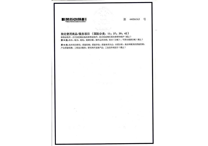 商标注册证(2)
